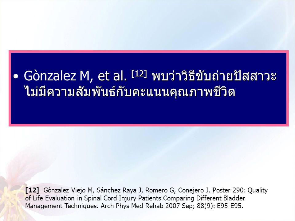 Gònzalez M, et al. [12] พบว่าวิธีขับถ่ายปัสสาวะไม่มีความสัมพันธ์กับคะแนนคุณภาพชีวิต